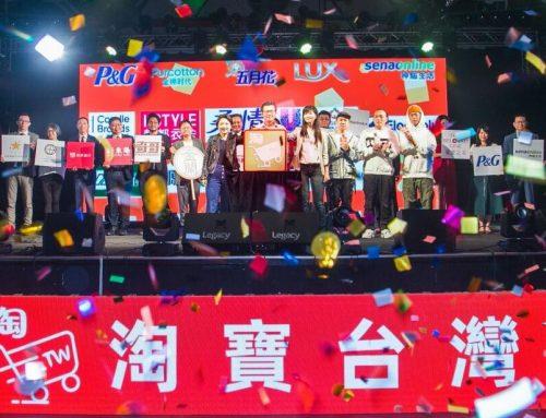 淘寶侵台:台灣網路行銷的關鍵時期
