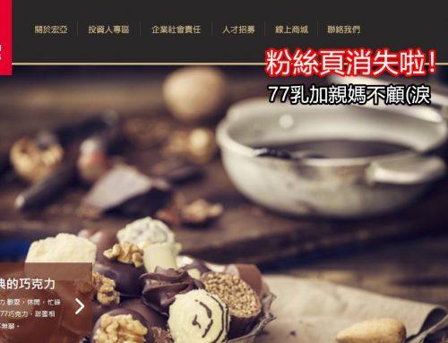 品牌再造與創新(續)77乳加巧克力